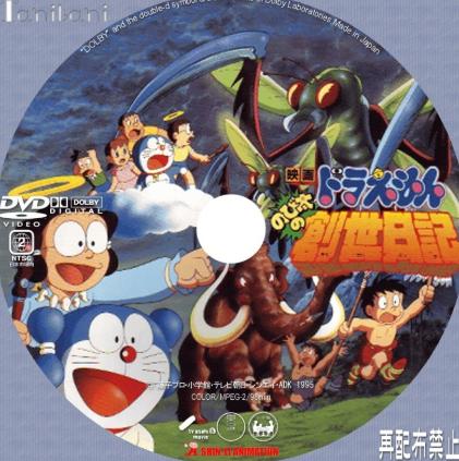 Đấng toàn năng Nobita